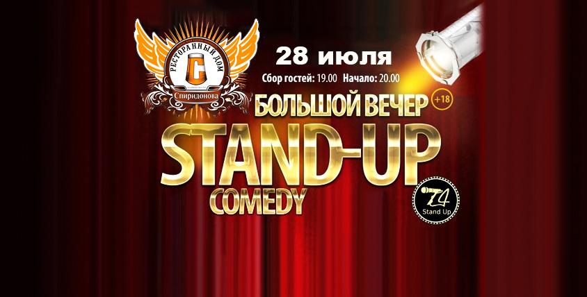 Большой вечер Stand up Comedy в ресторанном доме Спиридонова - юмор, позитивные эмоции и море смеха!
