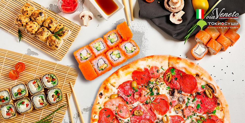 Меню пиццы ироллов вресторане «Токио Суши иViaVeneto»