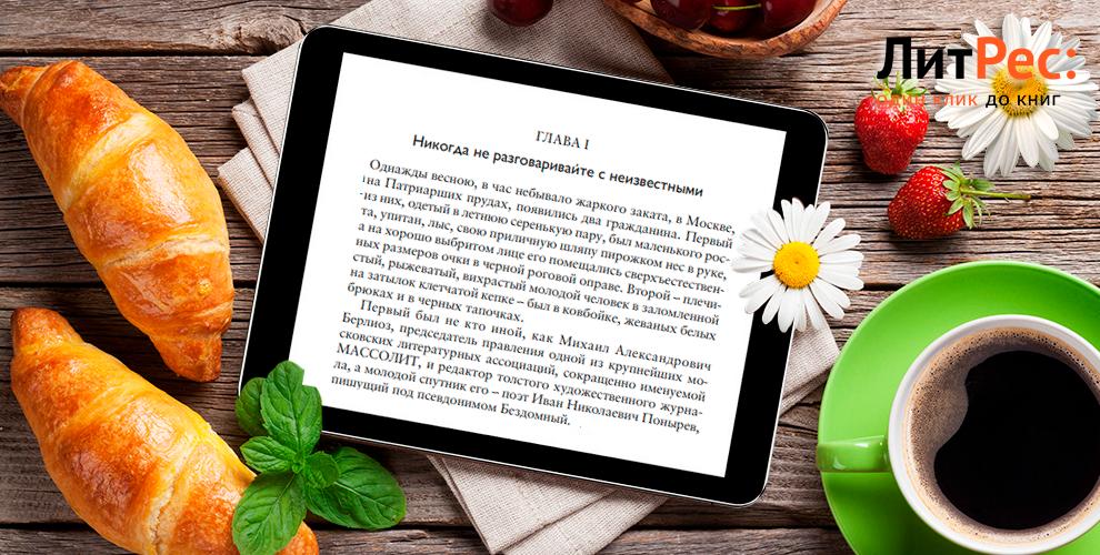 «ЛитРес»: детективы, деловая литература, атакже «Уютные книги дляхолодных вечеров»