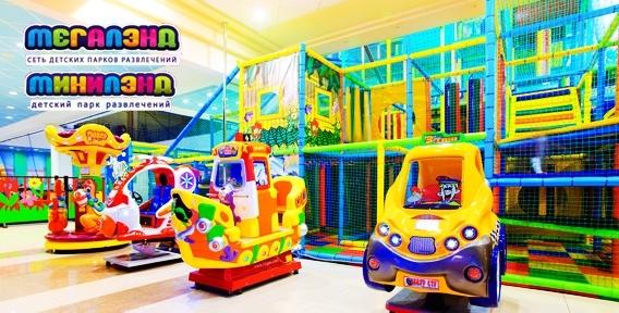 """Сеть детских парков развлечений """"Мегалэнд"""" и """"Минилэнд"""" приглашает в гости! Игровая карта на посещение аттракционов"""