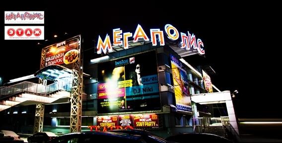 """Билеты в кинотеатр """"Мегаполис"""" или """"Этаж"""" всего за 150 рублей. Ошеломляющее предложение для настоящих киноманов!"""