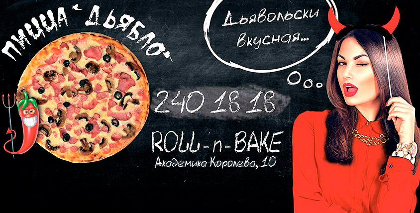 Все меню пиццы и WOK-лапши в ресторане быстрого питания Roll-n-Bake