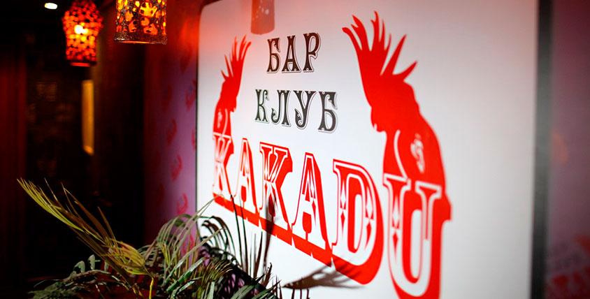 """Бесплатный банкет для компании до 60 человек в бар-клубе """"Какаду"""""""