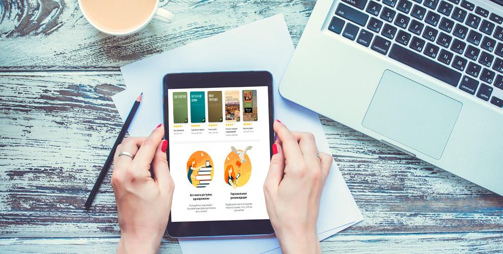 Премиальная подписка на 14 дней в онлайн-библиотеке MyBook