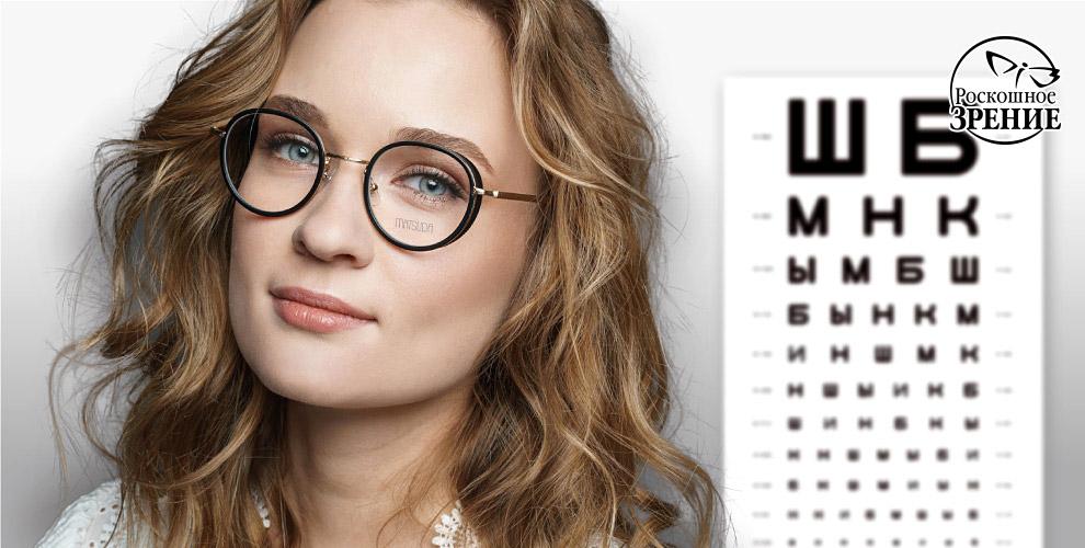 Диагностика зрения, подбор очков иконтактных линз всети салонов «Роскошное зрение»