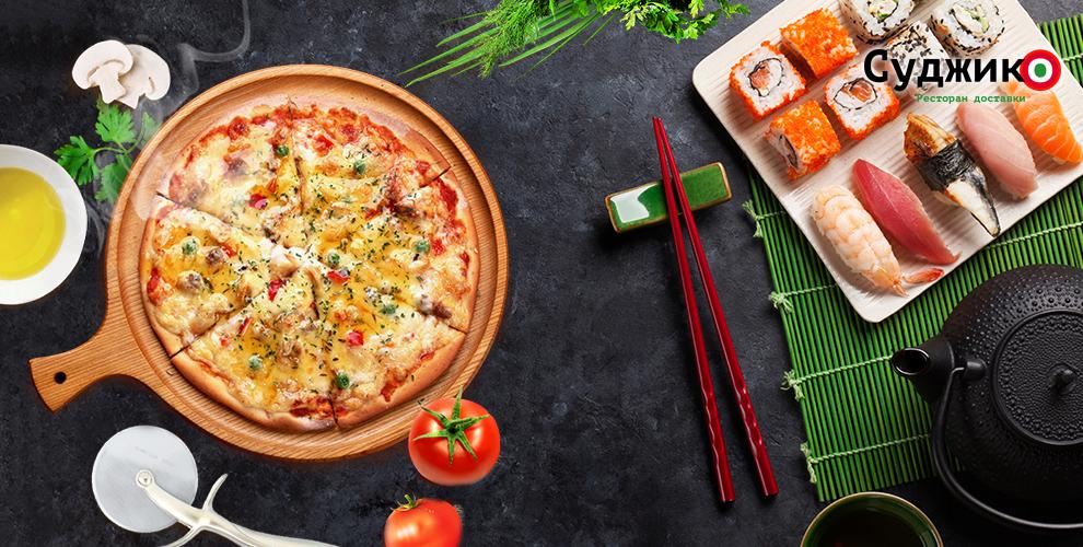 """Пицца, роллы, подарки с бесплатной доставкой от службы доставки суши """"Суджико"""""""
