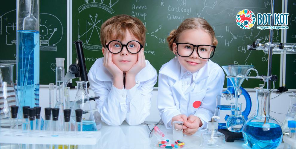 Выездное научное шоу от студии детских праздников «Вот Кот»