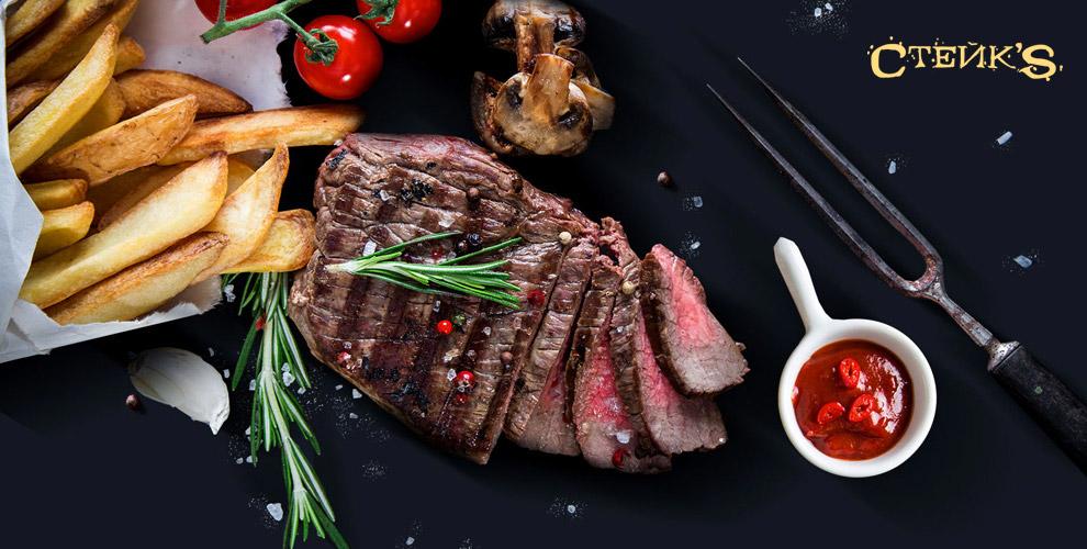 Салаты, холодные и горячие закуски, блюда из мяса, напитки и другое в ресторане «Стейк's»
