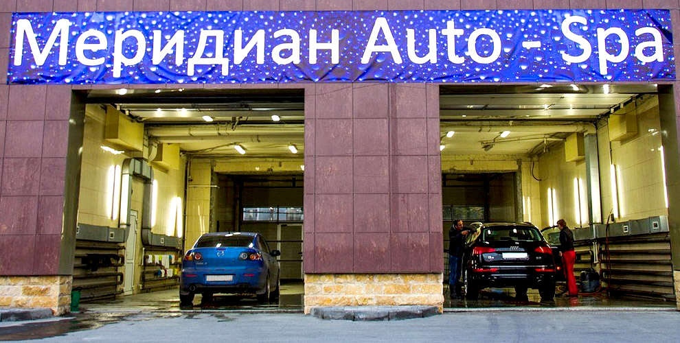 «Меридиан Auto-Spa»: комплексная и экспресс-мойка автомобиля