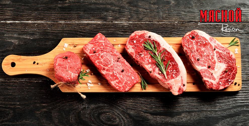 «Мясной регион»: стейки «Рибай»,«Филе миньон», говядина, фарш икотлеты длябургеров