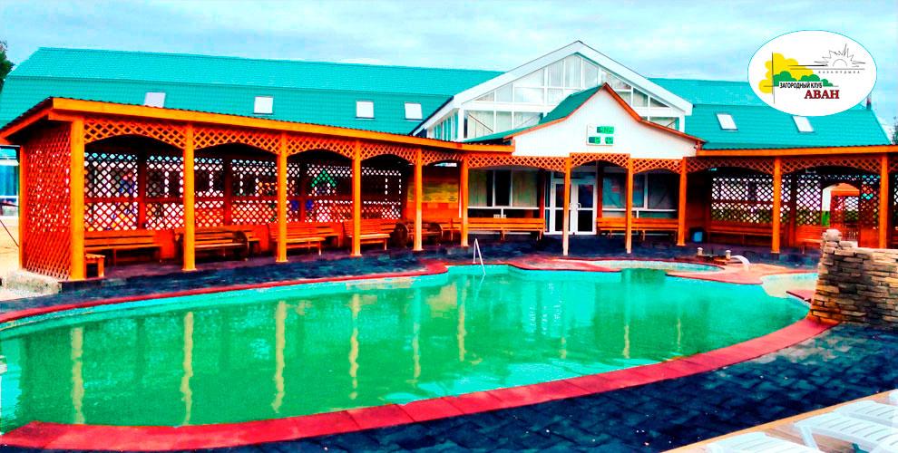 Посещение термального источника в загородном клубе «Аван» в Тюмени