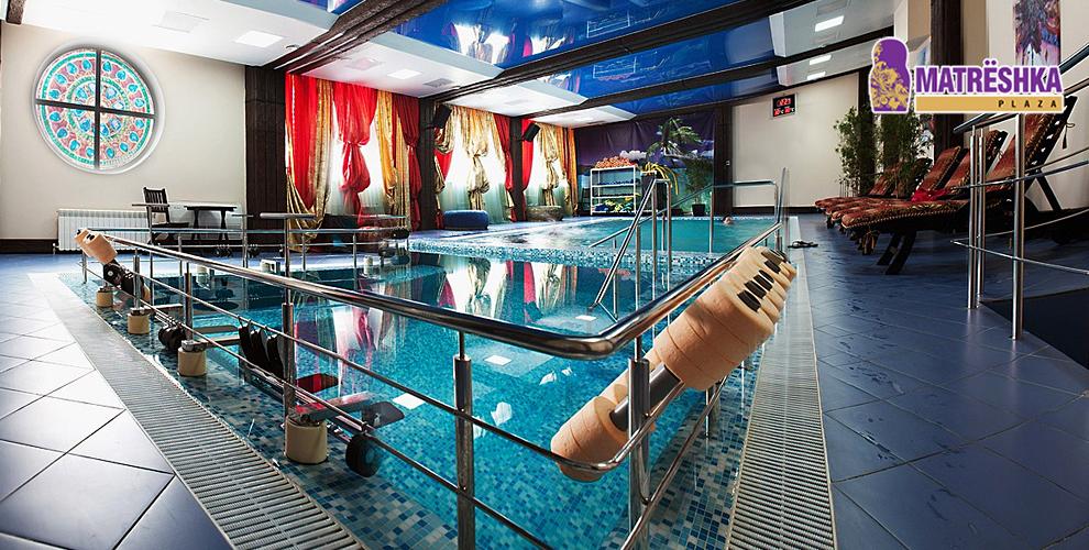 Бассейн, фитнес, посещение тренажерного зала в фитнес-центре Matrёshka Plaza