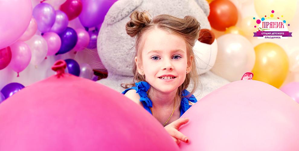 «Пряник»: выездные детские праздники, аренда игровых комнат игелиевые шары