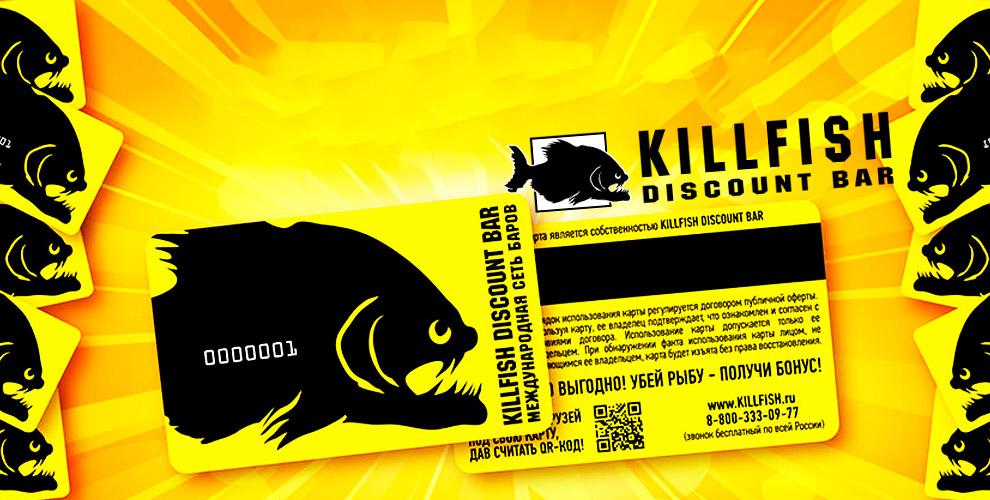 Карта гостя с балансом 700 руб. в сети баров KILLFISH DISCOUNT BAR