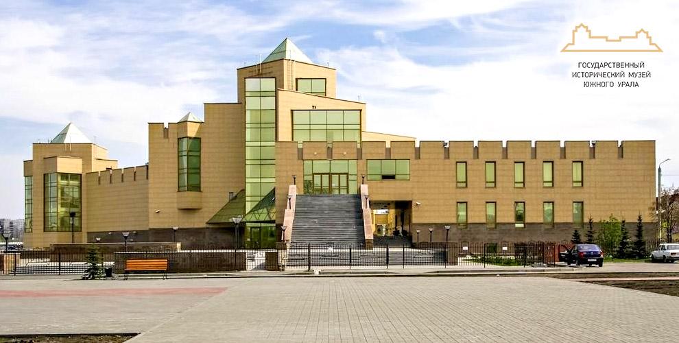 Билеты в Государственный исторический музей Южного Урала