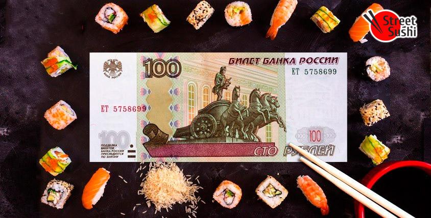 Роллы и горячие роллы по 100 руб.! А также наборы от ресторана доставки Street Sushi