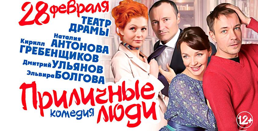 """Билеты на спектакль """"Приличные люди"""" от 600 руб."""