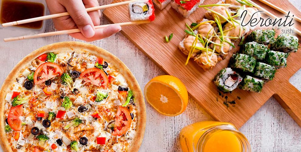 Пицца, роллы, суши, наборы и другое с бесплатной доставкой от ресторана Veronti
