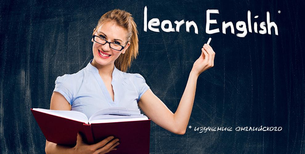 Занятия поанглийскому языку длявзрослых идетей вцентре «Экселент»