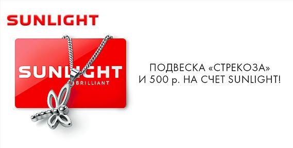 """Подвеска """"Стрекоза"""" и 500 бонусных рублей на бонусный счёт от ювелирного гипермаркета SUNLIGHT"""