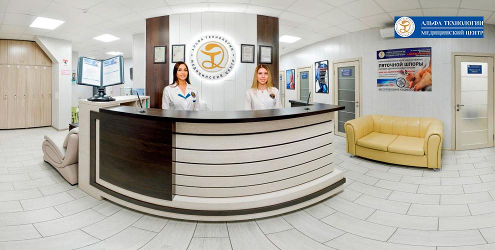 Консультация врачей в медицинском центре «Альфа технологии»