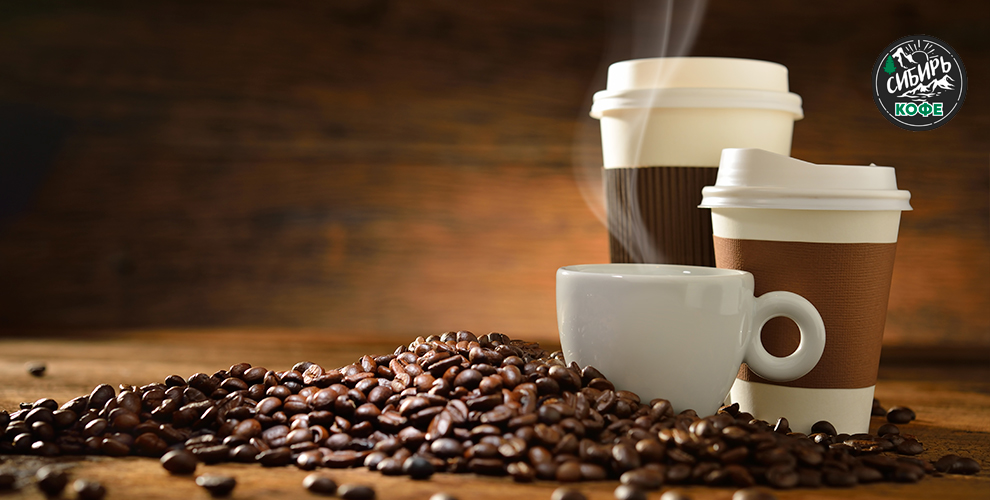 Ароматный кофе на выбор в кофейне «Сибирь кофе»