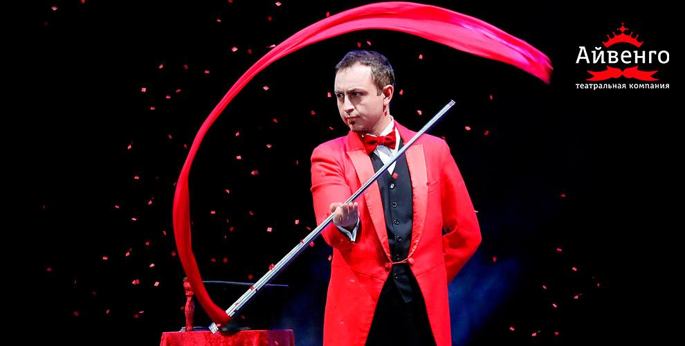Театральная компания «Айвенго» приглашает на «Большое шоу иллюзий» в «Цирке чудес»