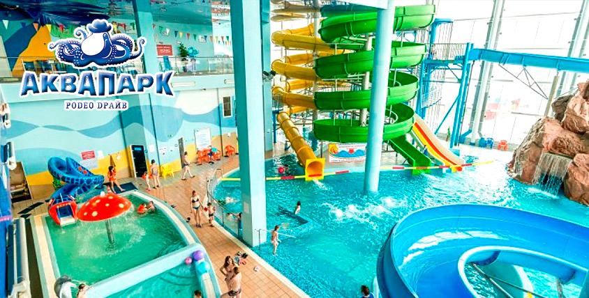 """Скоростные горки, волновой бассейн и не только в обновленном аквапарке """"Родео Драйв"""""""