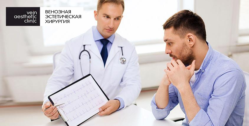 """""""Венозная Эстетическая Хирургия"""": консультация врачей, УЗИ, анализы крови, ЭКГ"""