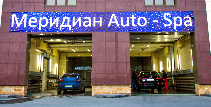 """""""Меридиан Auto-Spa"""" - комплексная, технологическая и экспресс-мойка автомобиля от 50 руб."""