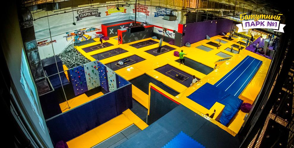 """""""Батутный парк №1"""": прыжки на батутах для взрослых и детей"""