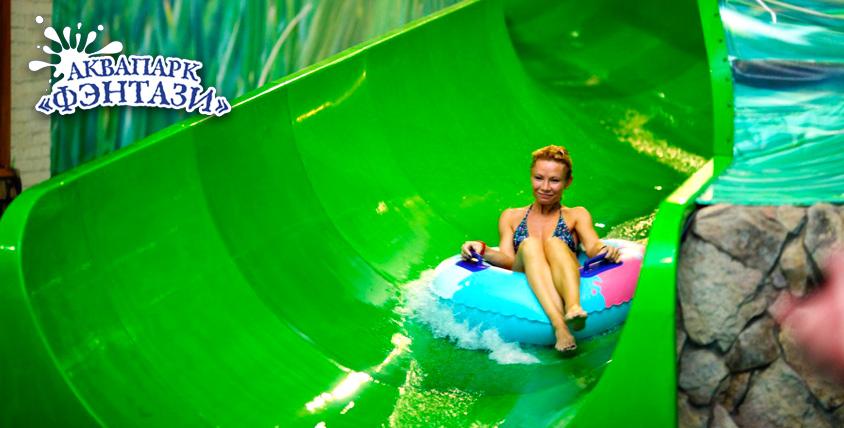 """Целый день любимых и интересных развлечений в аквапарке """"Фэнтази"""" и развлекательном центре """"Фэнтази парк"""""""