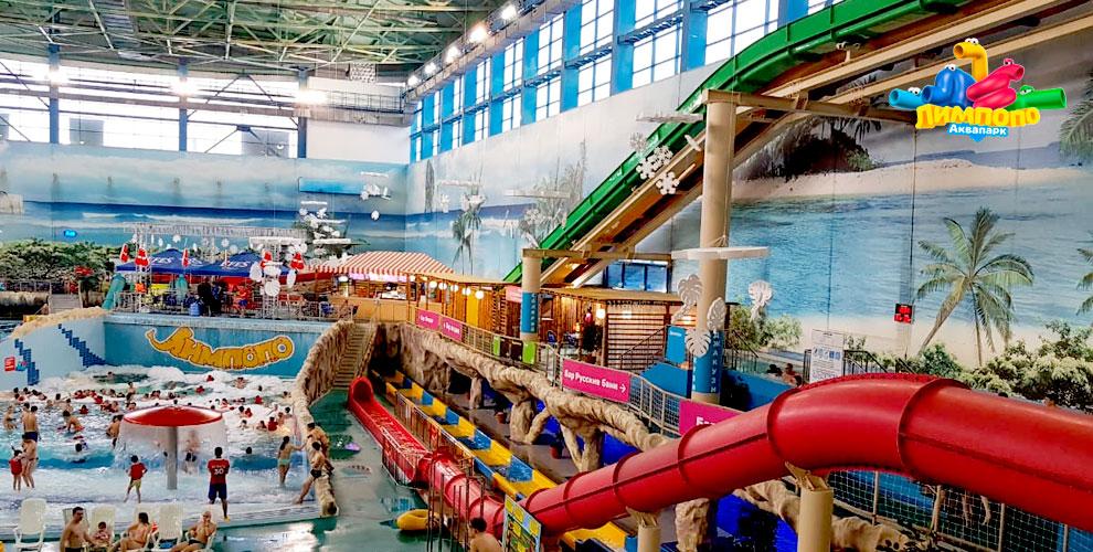 Целый день посещения аквапарка «ЛИМПОПО» длявзрослых идетей