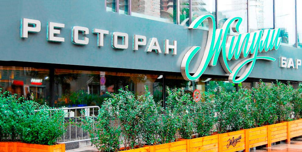 """По стопам знаменитостей! Меню кухни и напитки в легендарном ресторане """"Жигули"""""""