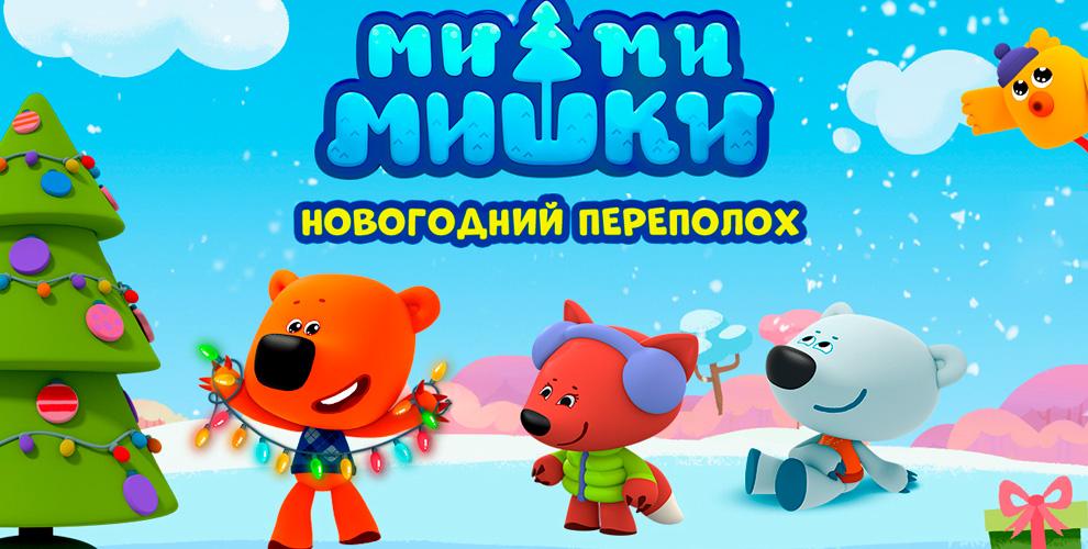 Билеты наспектакль «Мимимишки: Новогодний переполох» откомпании Bilet.club