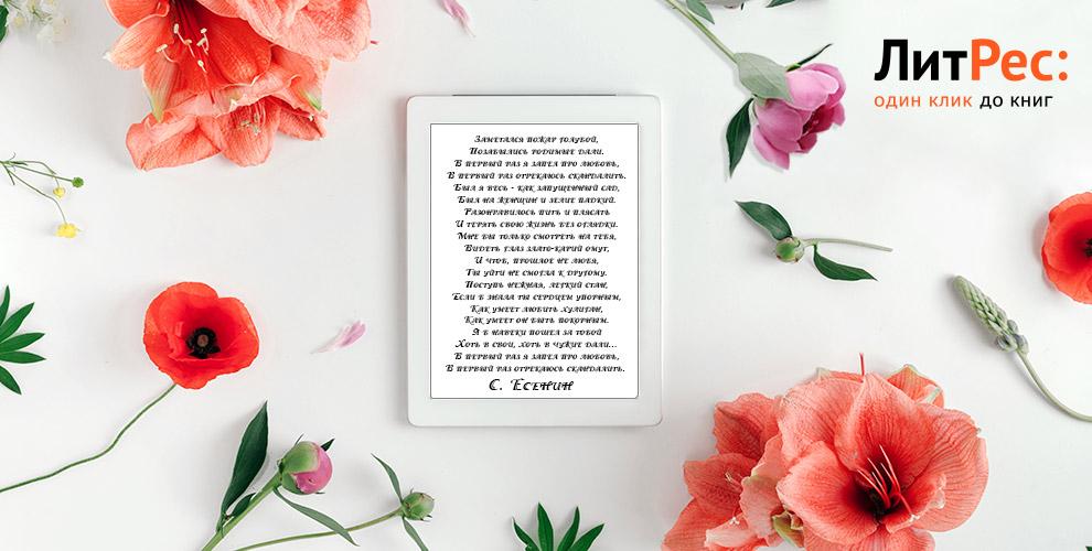 «ЛитРес»: романы оженских судьбах, книги дляхобби изарубежная литература