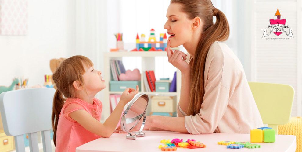 «Академия радости»: диагностика речи ребенка, занятия с логопедом, подготовка к школе
