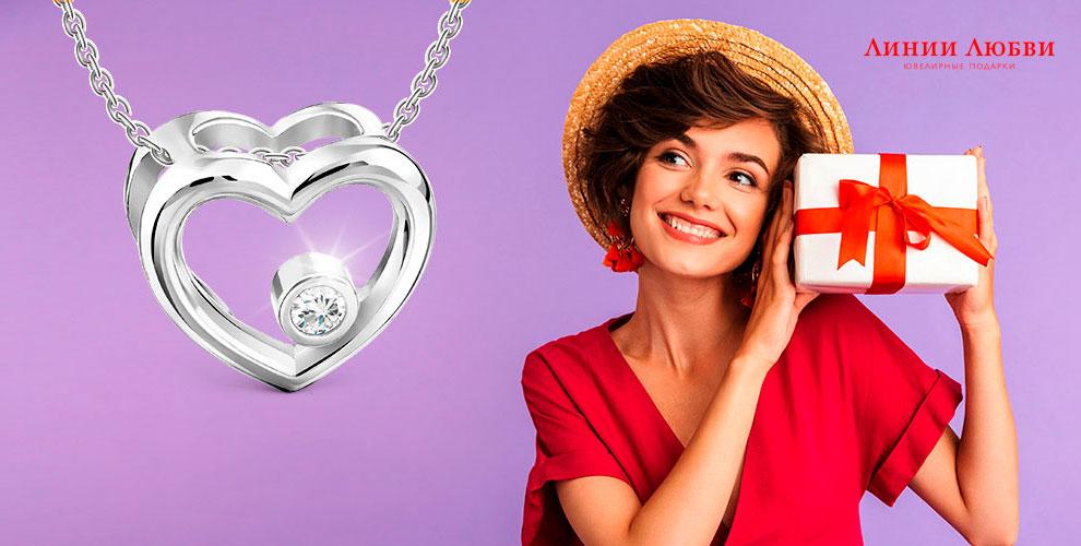 Подвеска «Сердечко» вювелирном салоне «Линии Любви»