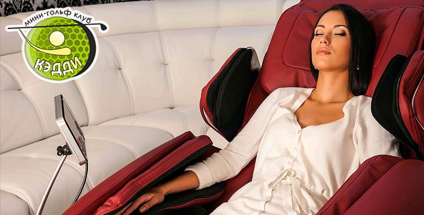"""Расслабьтесь в массажном кресле, обогатите организм кислородом и ионами соли в комнате здоровья """"Кэдди""""!"""
