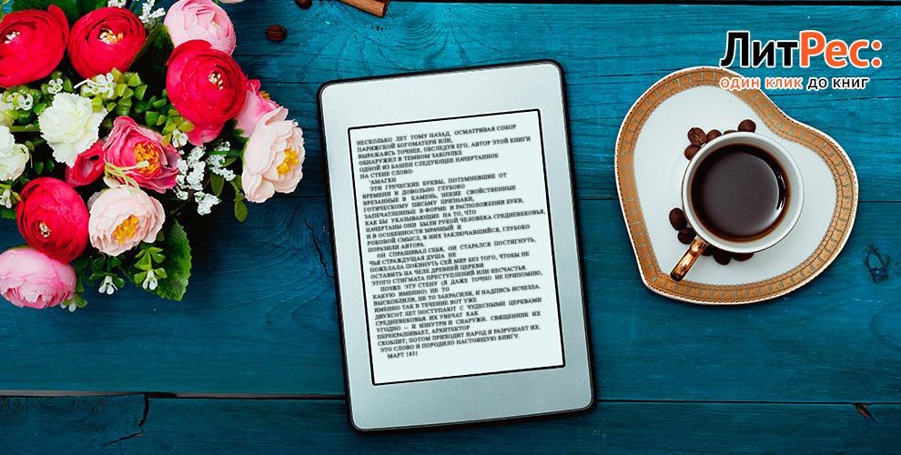 «ЛитРес»: книги для женщин, по саморазвитию и детская литература