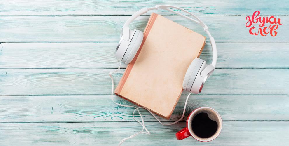 Премиальная подписка на аудиокниги от компании «Звуки слов»