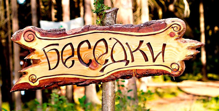 """Аренда беседки с мангалом в центре отдыха """"Русские забавы"""""""