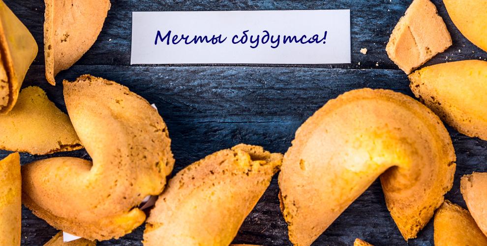 Наборы печенья с предсказаниями от компании Bonifanta