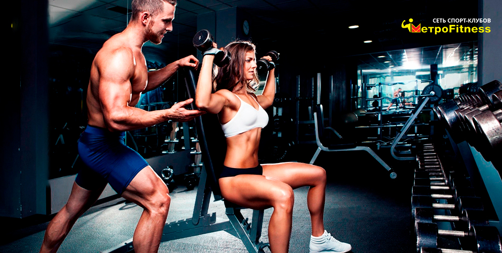 """Круглосуточный тренажерный зал, фитнес-тренировки и сауна в сети """"МетроFitness"""""""