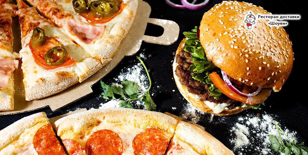 Сытные бургеры, пироги и большая пицца от 200 руб. от ресторана доставки «Шоуен»