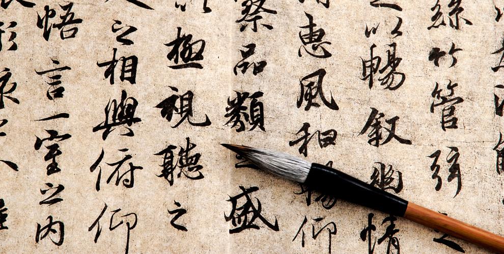 Мастер-классы по китайской каллиграфии и живописи, занятия языком в студии My Chinese