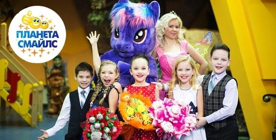 """Праздничное мероприятие для компании детей до 10 человек в Семейном парке развлечений """"Планета Смайлс"""""""