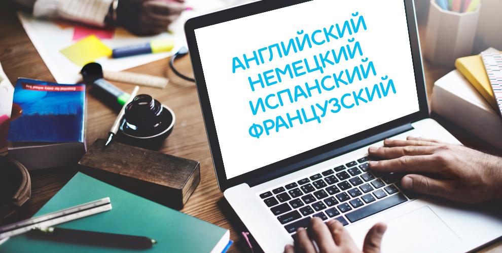 Школа «Иноклуб»: онлайн-курсы иностранного языка навыбор