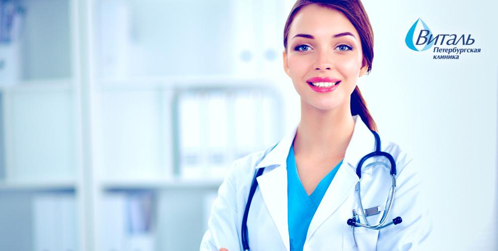 Общее обследование для мужчин в клинике «Виталь»