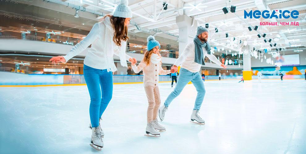 Массовое катание для взрослых и детей на ледовом катке Mega Ice в ТЦ «Авиапарк»